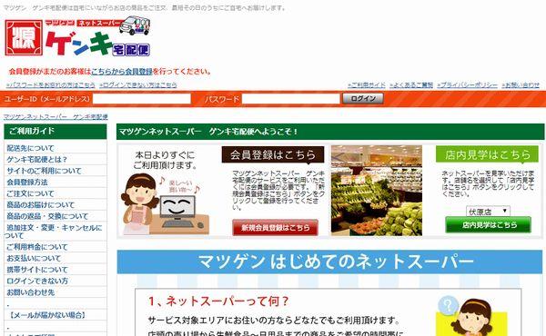 マツゲンネットスーパー・ゲンキ宅配便