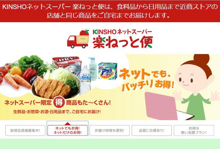 KINSHOネットスーパー楽ねっと便