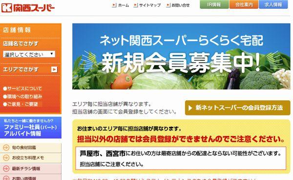 ネット関西スーパー「らくらく宅配」