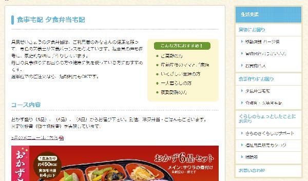 福井県民生活協同組合・夕食宅配
