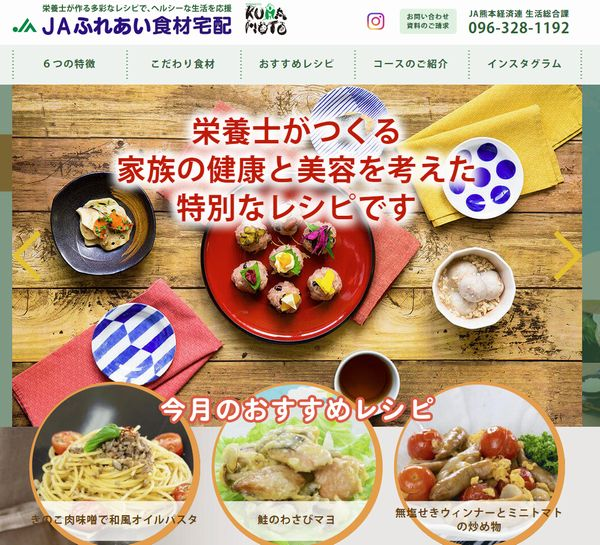 JA熊本経済連・ふれあい食材