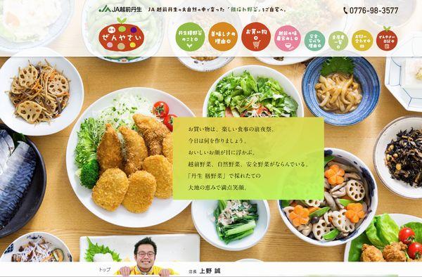 JA越前丹生・丹生膳野菜