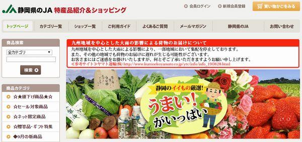 静岡県のJA・特選品紹介&ショッピング