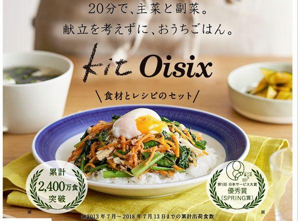 KitOisix(キットオイシックス)