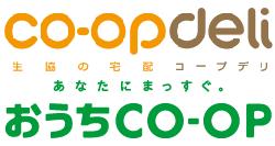 コープデリ&おうちコープ
