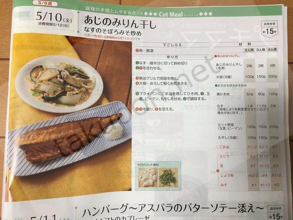 ヨシケイ・カットミール・レシピ