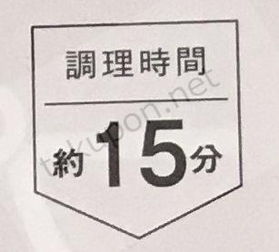 ヨシケイ・カットミール・調理時間