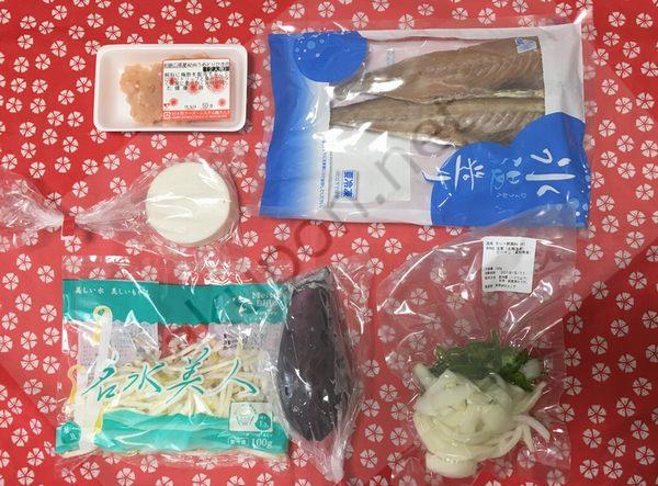 ヨシケイ・カットミール・食材一覧