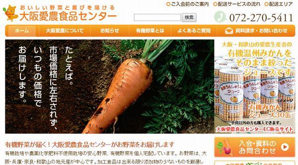 大阪愛農食品センター