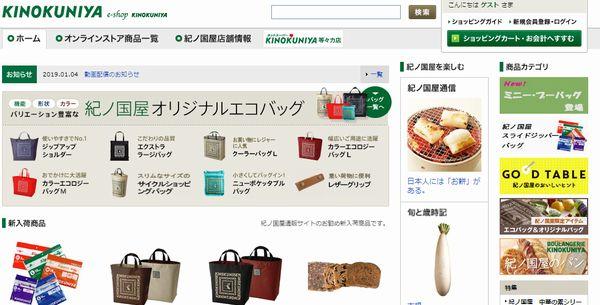 紀ノ国屋e-shop