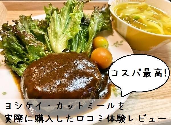 ヨシケイ・カットミール