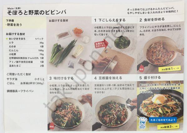 そぼろと野菜のビビンバ・レシピ