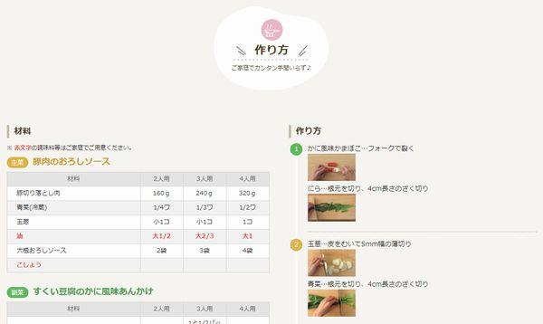 サイト内レシピ