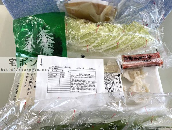 麻婆豆腐・食材一覧
