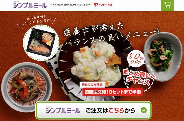 ヨシケイ(夕食net)