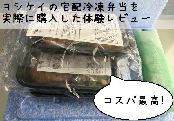 ヨシケイ・冷凍宅配弁当