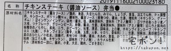 チキンステーキ弁当・原材料表