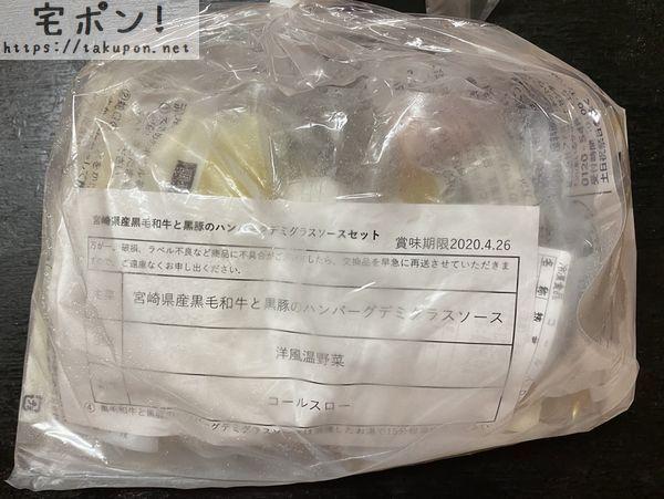 宮崎県産黒毛和牛と黒豚のハンバーグデミグラスソースセット
