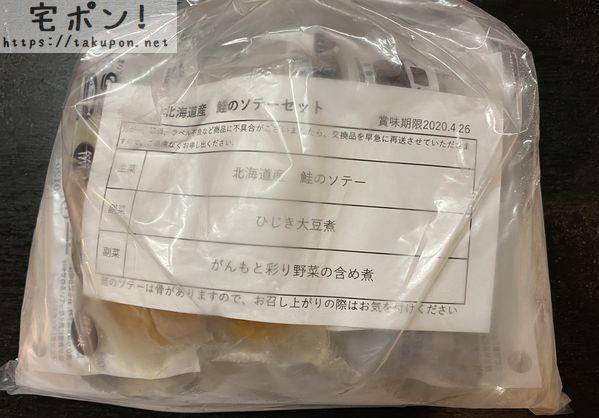 北海道産鮭のソテーセット