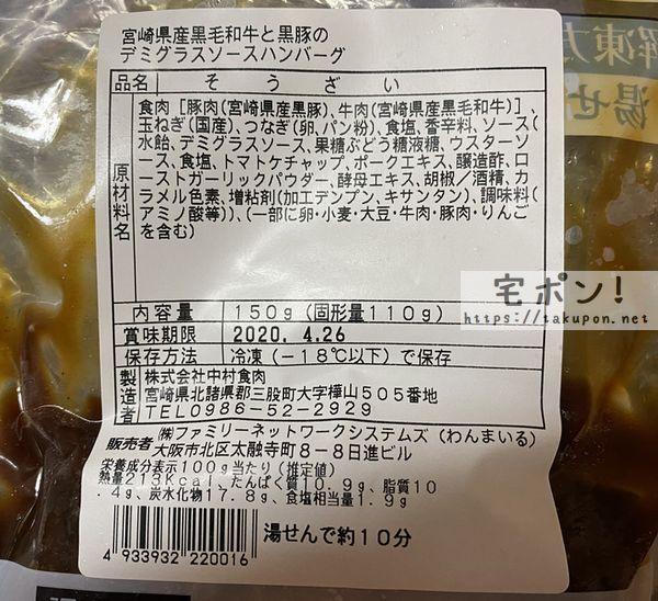 宮崎産黒毛和牛と黒豚のデミグラスハンバーグ・原材料表