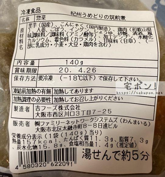 紀州うめどりの筑前煮・原材料表
