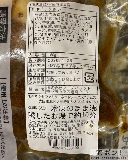 麻婆豆腐・原材料表