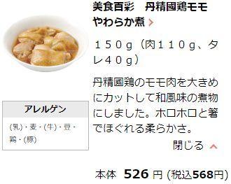 美食百彩 丹精國鶏モモやわらか煮