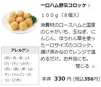 一口ハム野菜コロッケ