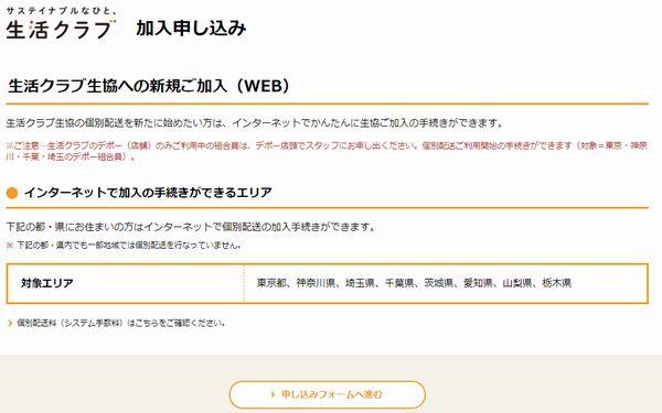 web加入
