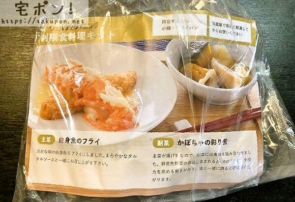 白身魚のフライとかぼちゃの彩り煮