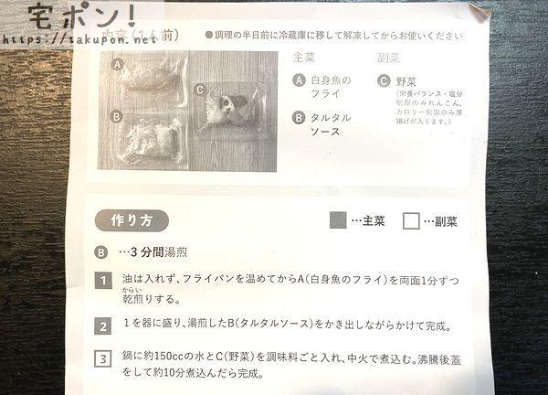 作り方・レシピ