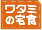 ワタミの宅食・ロゴ