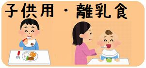 子供用・離乳食