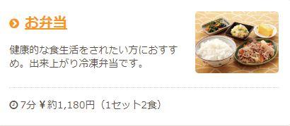 お弁当コース