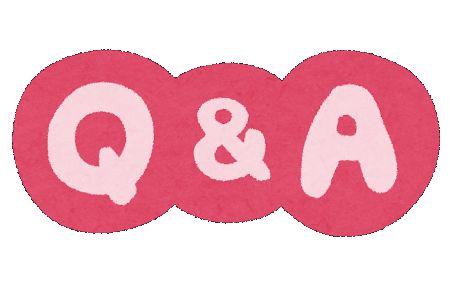 q&a・疑問