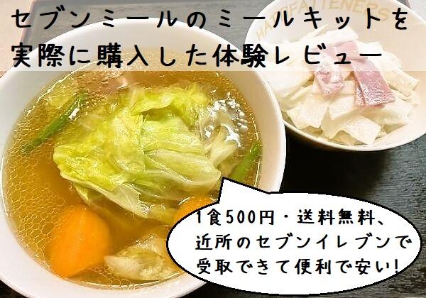 セブンミールの食材セット