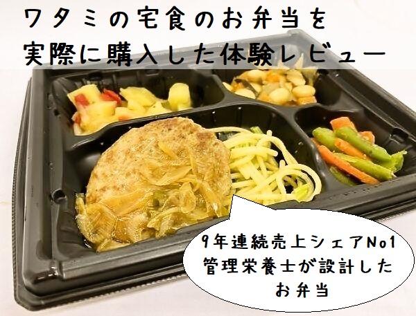 ワタミの宅食のお弁当