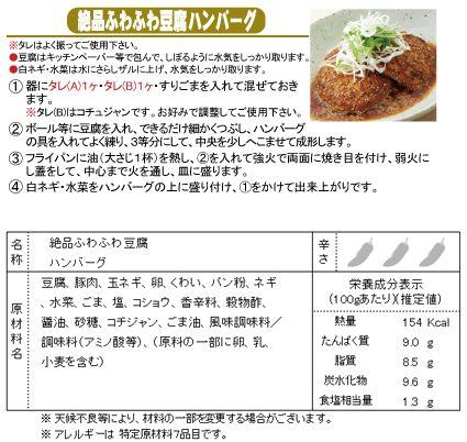 豆腐ハンバーグ・レシピ