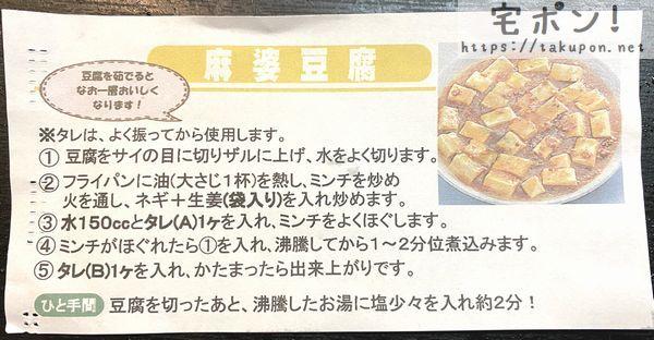 麻婆豆腐・レシピ