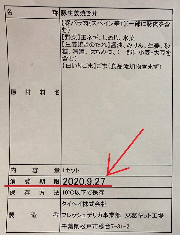 豚生姜焼き丼・消費期限