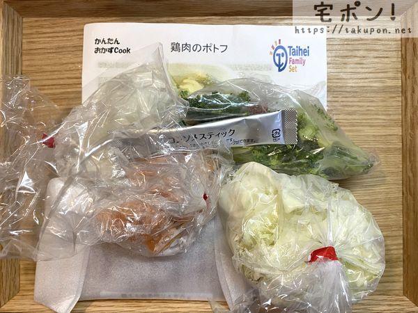 食材とレシピ