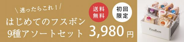 9種アソートセット・ロゴ